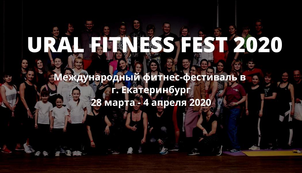 URAL FITNESS FEST 2020