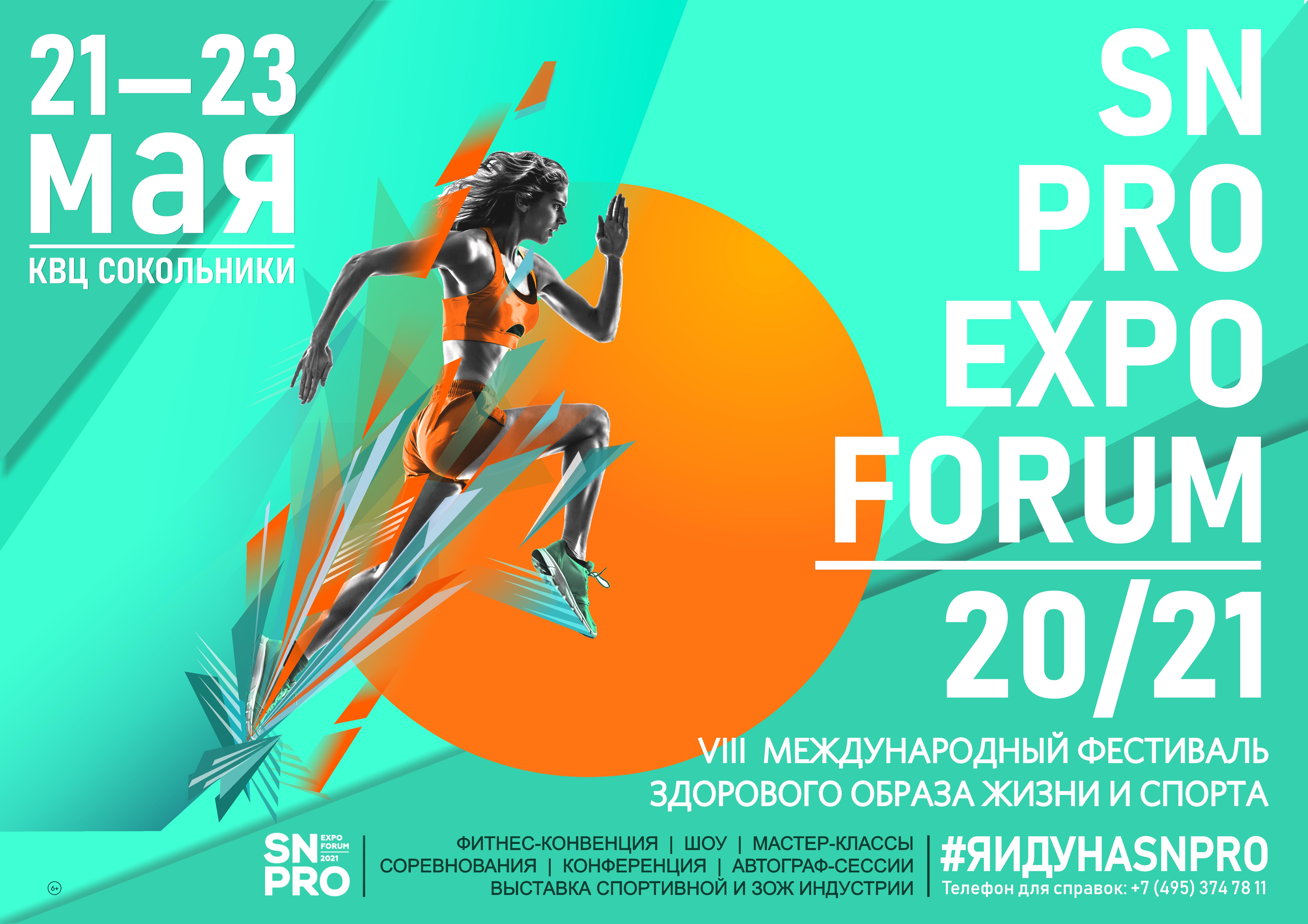 Фестиваль SN PRO EXPO FORUM